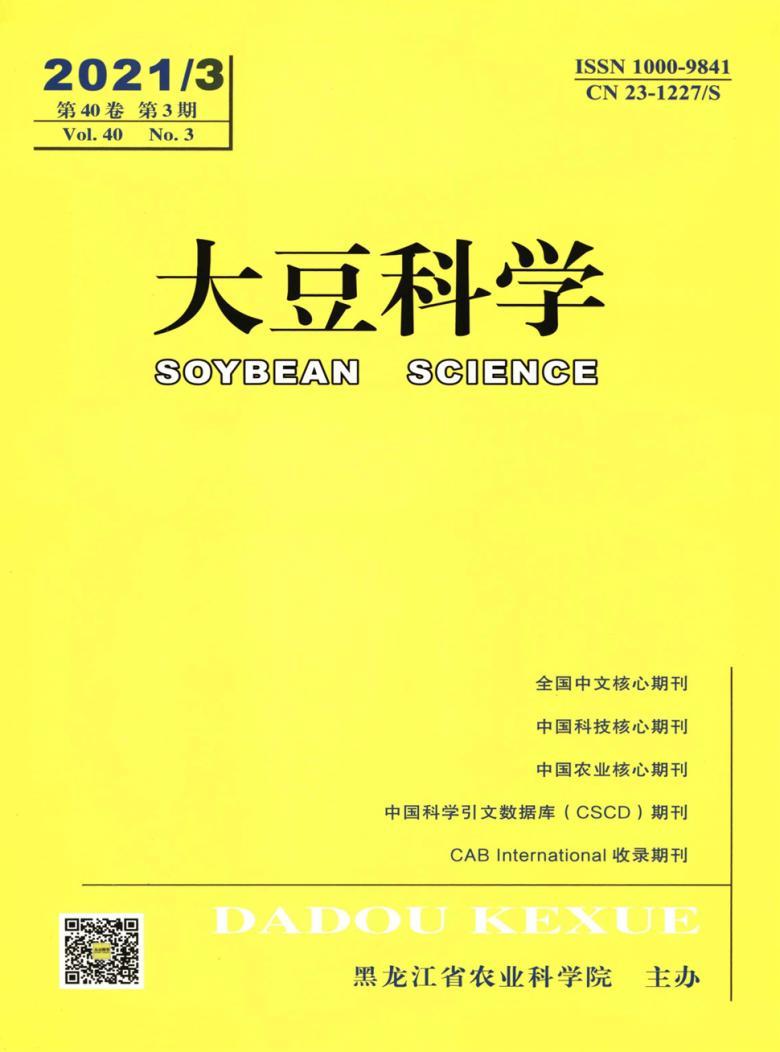 大豆科学杂志