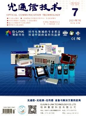 光通信技术杂志