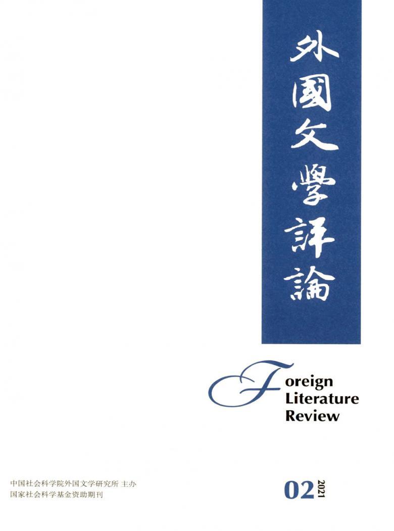 外国文学评论杂志