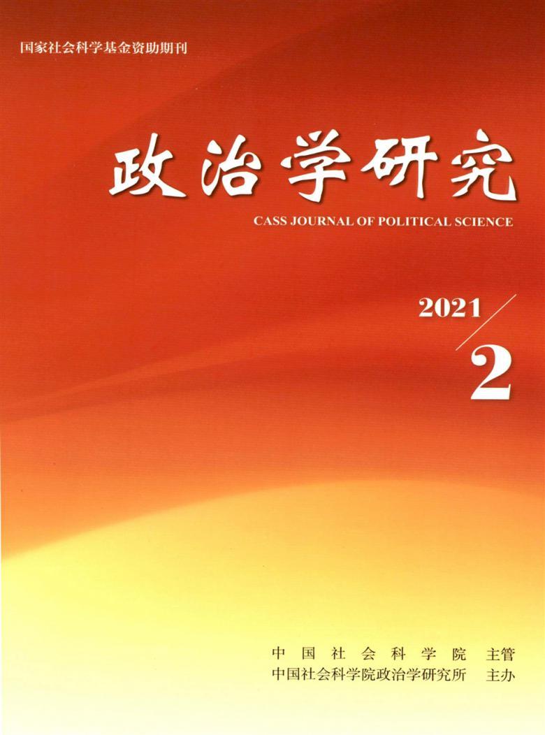 政治学研究杂志