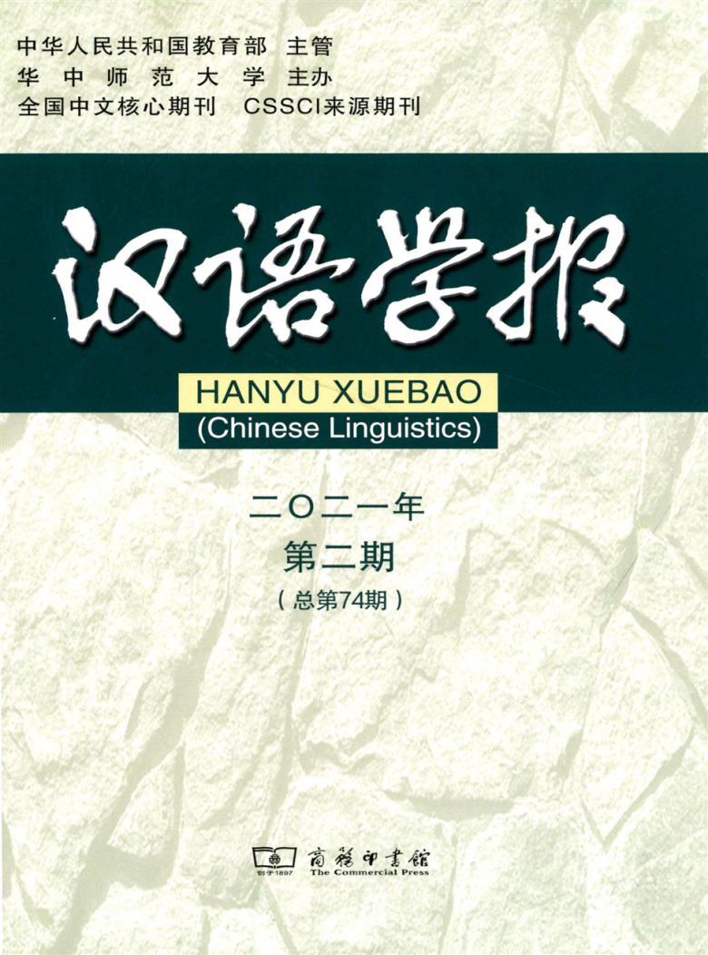 汉语学报杂志