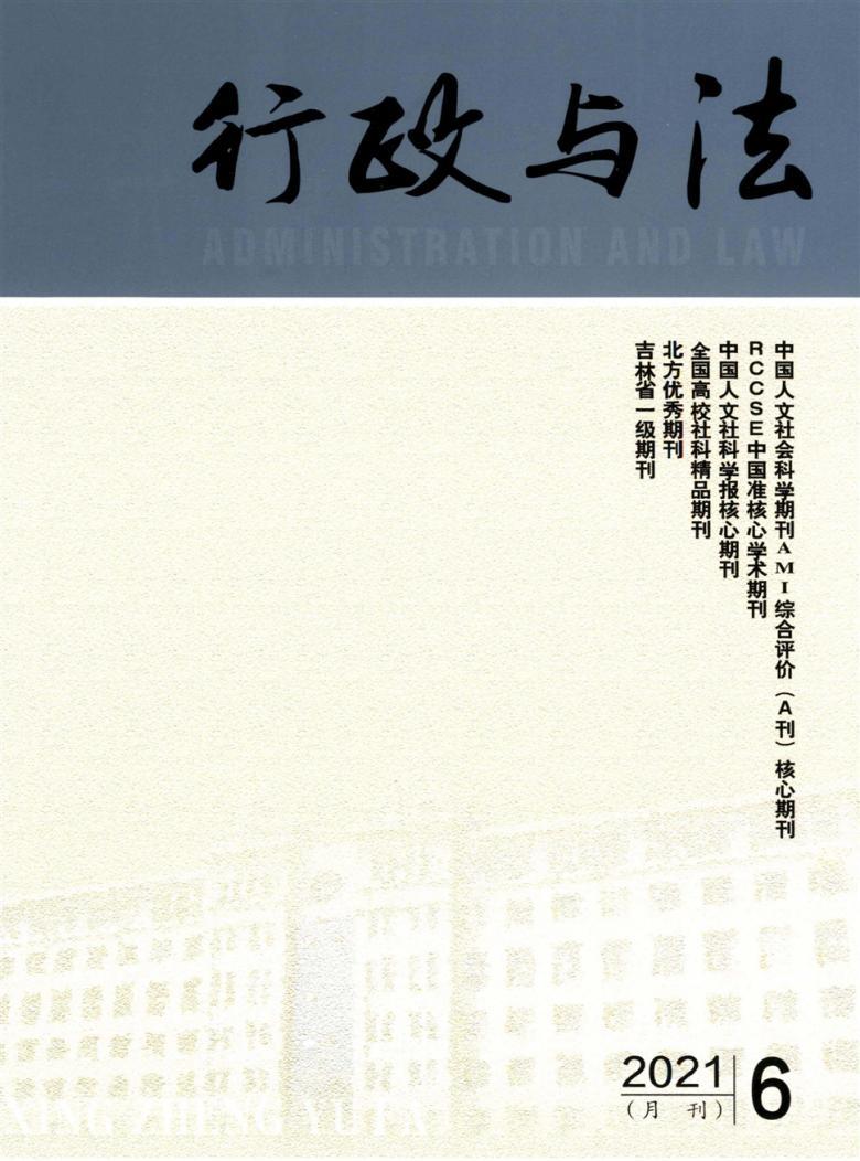 行政与法杂志