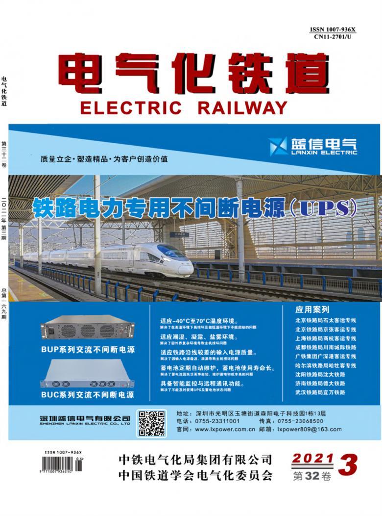 电气化铁道