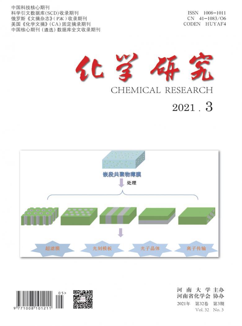 化学研究杂志
