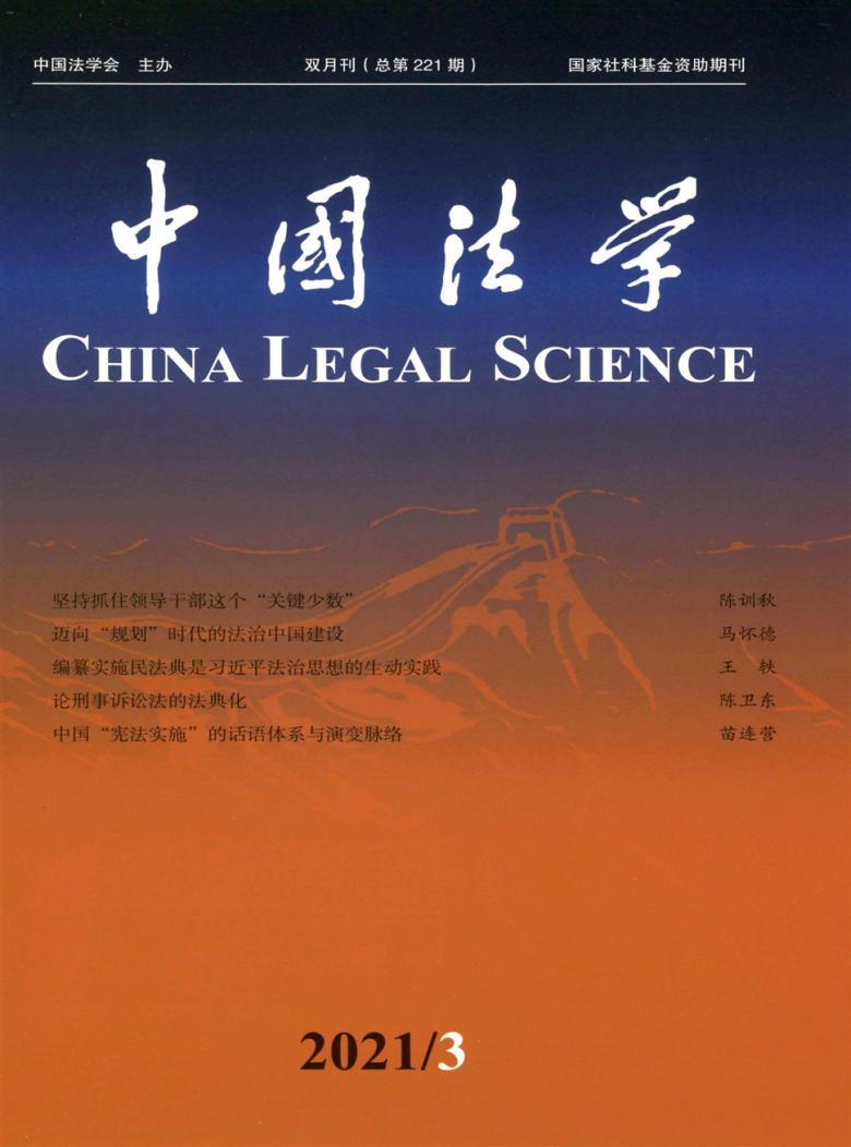 中国法学杂志