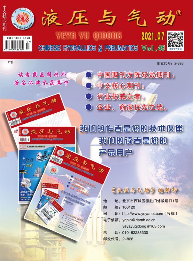 液压与气动杂志