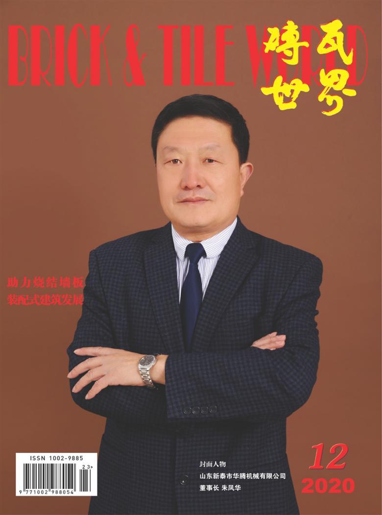 砖瓦世界杂志