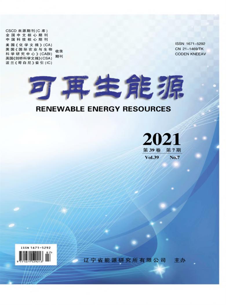 可再生能源杂志