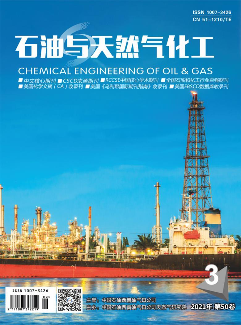 石油与天然气化工杂志