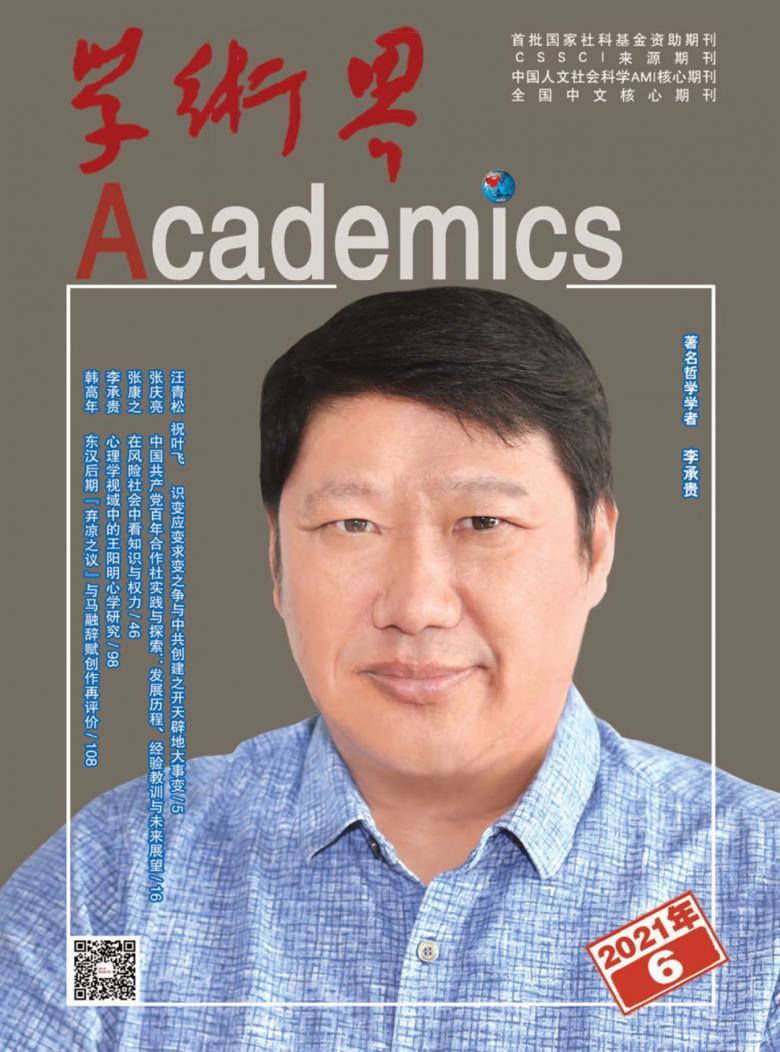 学术界杂志