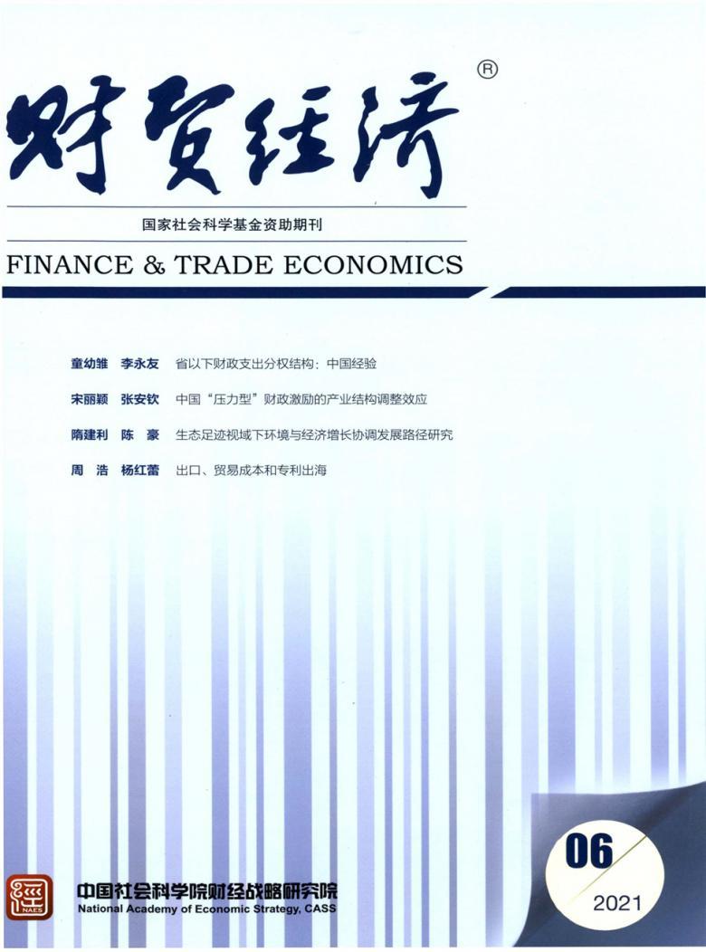 财贸经济杂志
