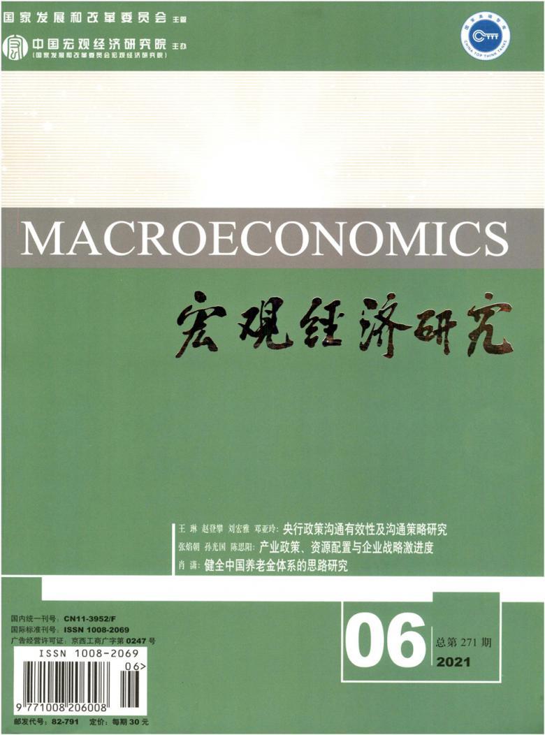 宏观经济研究杂志