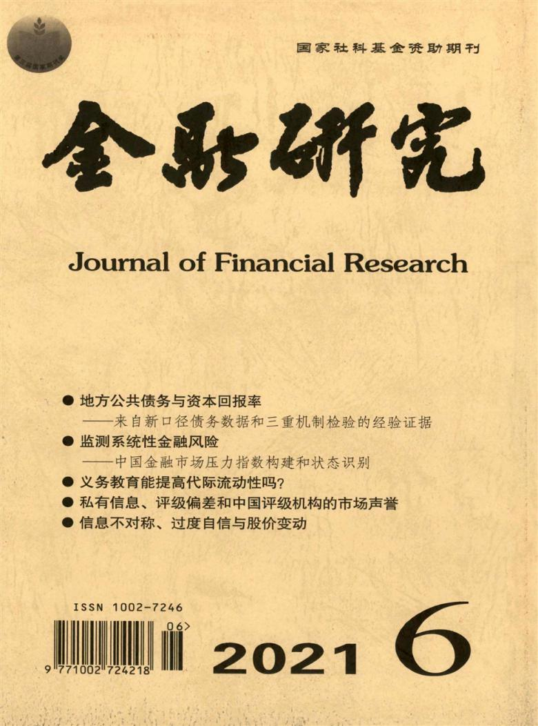 金融研究杂志