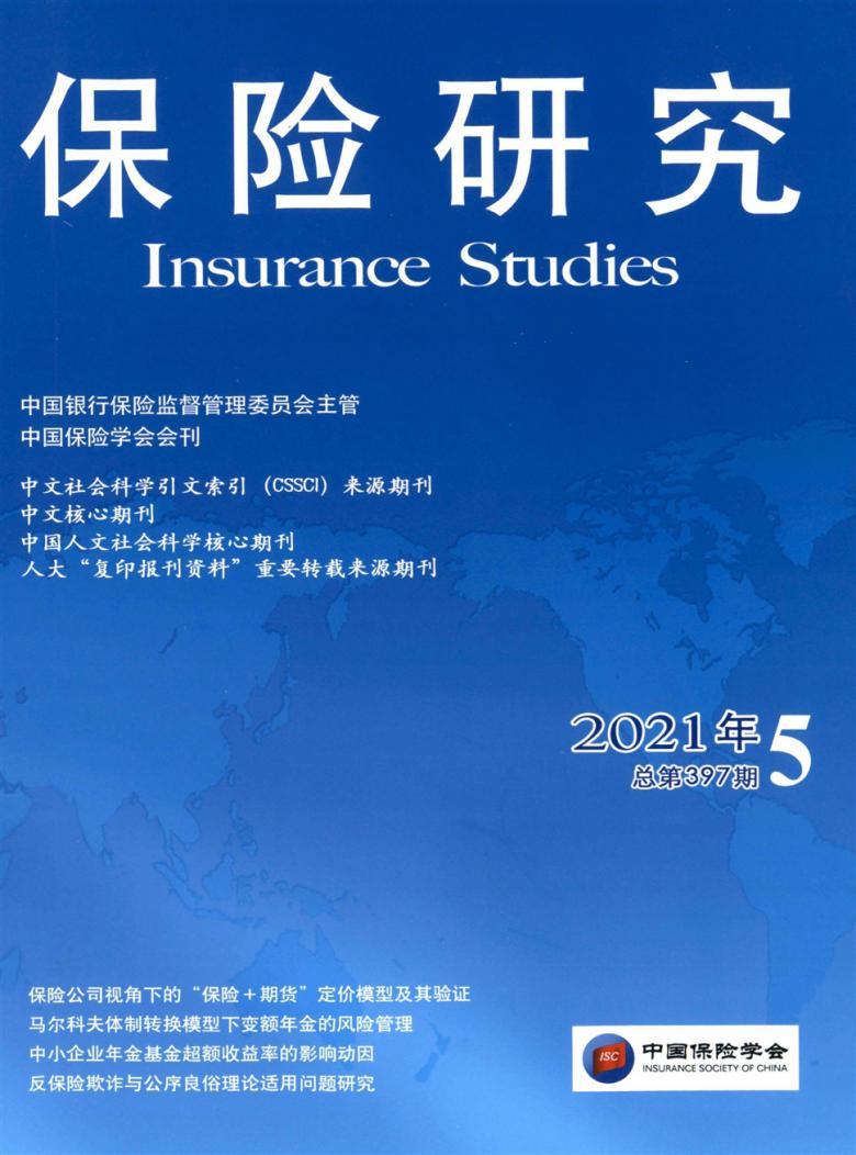 保险研究杂志