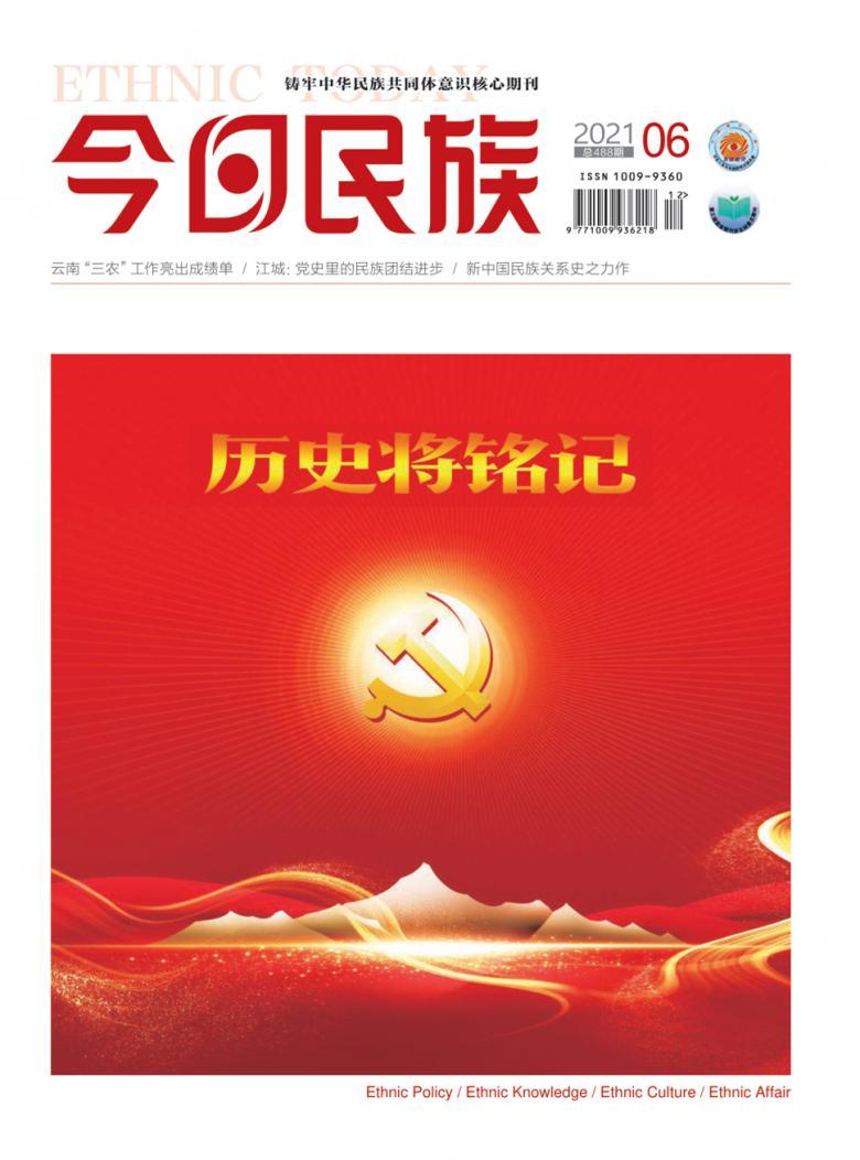 今日民族杂志