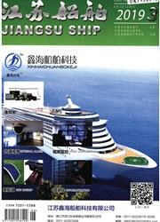 江苏船舶杂志