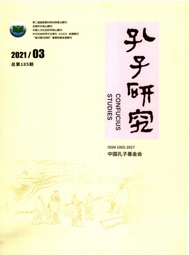 孔子研究杂志