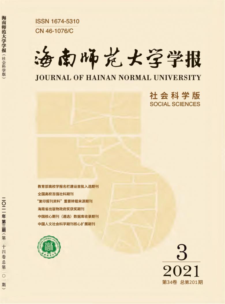海南师范大学学报杂志