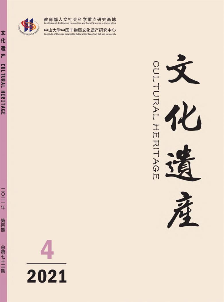文化遗产杂志