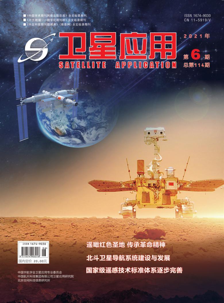 卫星应用杂志