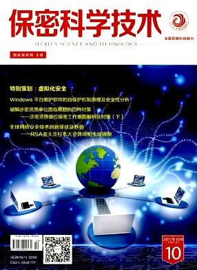 保密科学技术杂志