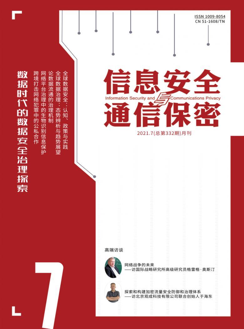 信息安全与通信保密杂志