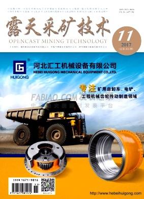 露天采矿技术杂志