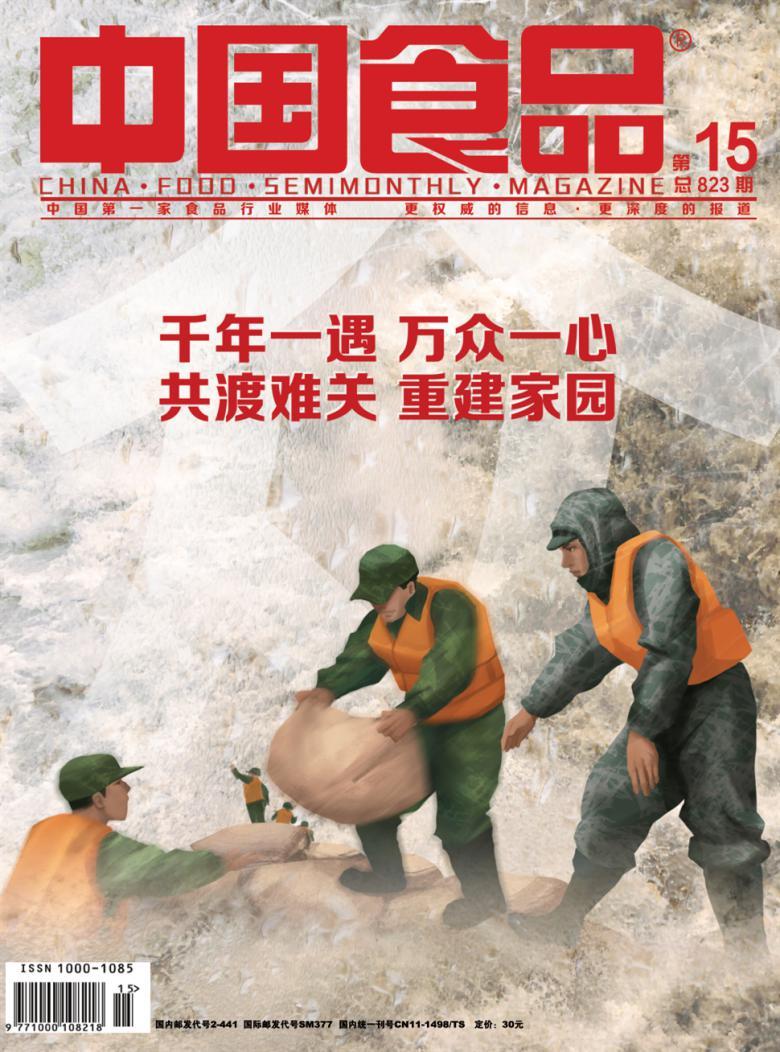 中国食品杂志