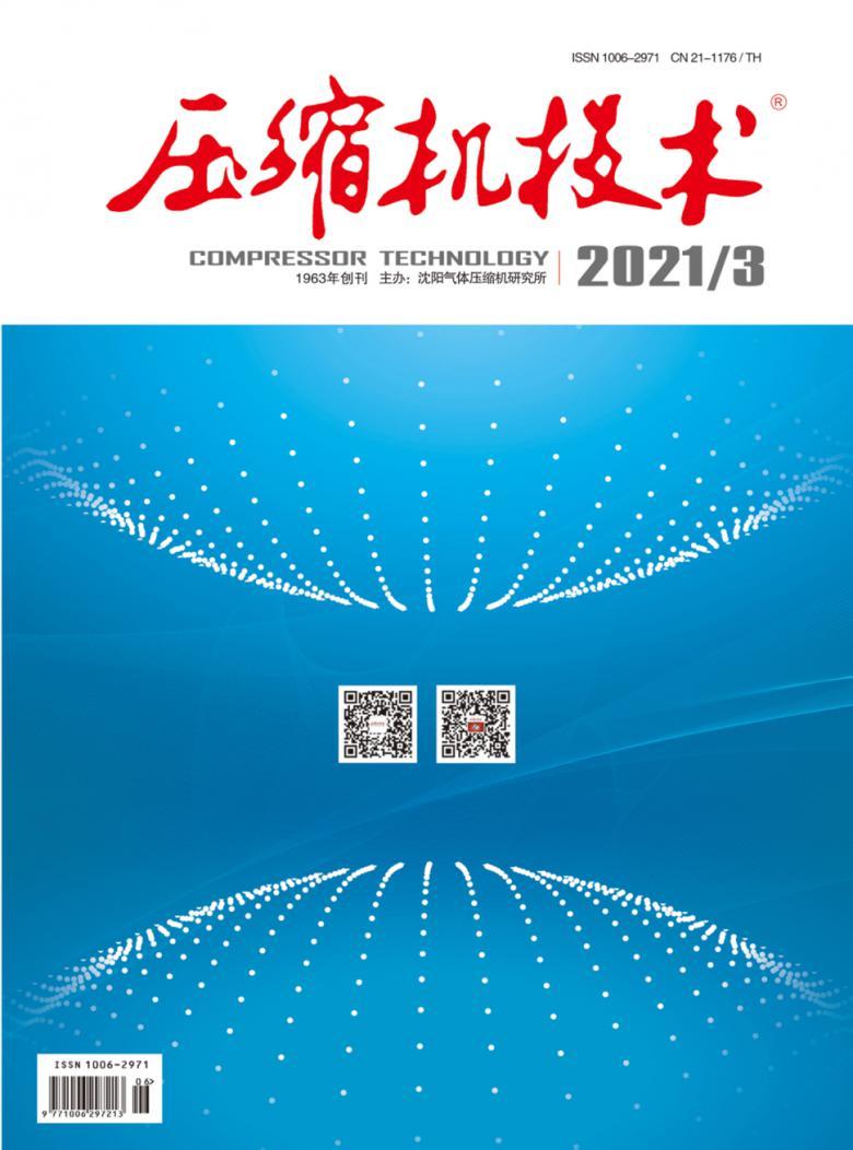 压缩机技术杂志