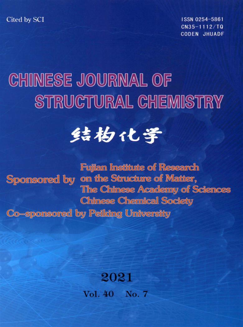 结构化学杂志