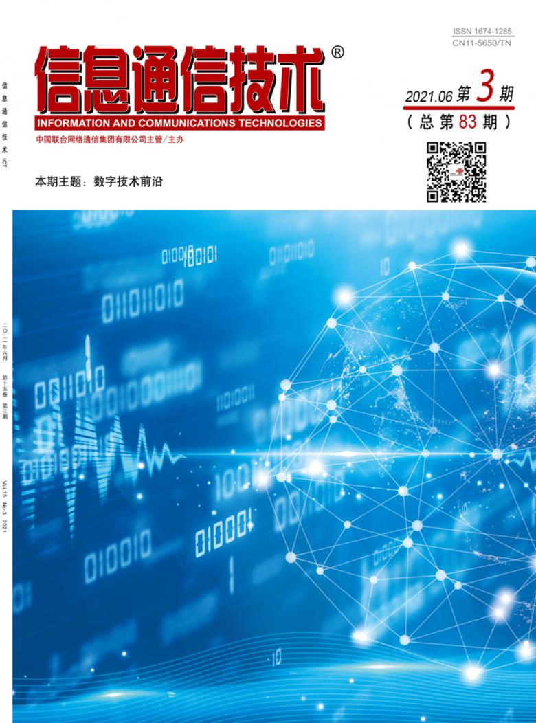 信息通信技术杂志