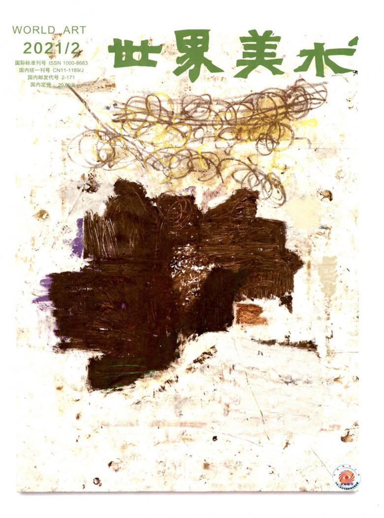 世界美术杂志