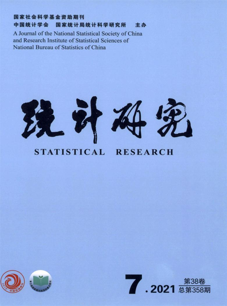 统计研究杂志