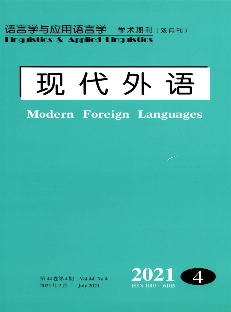现代外语杂志