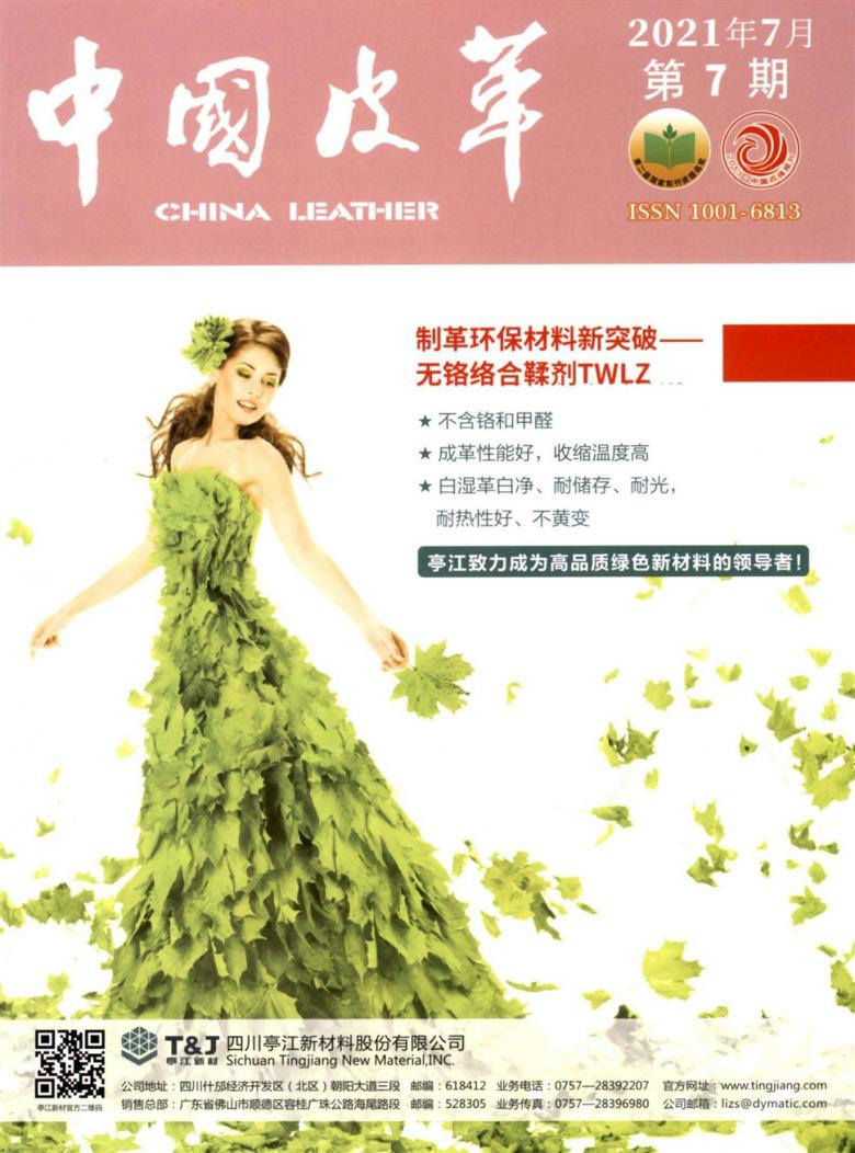 中国皮革杂志