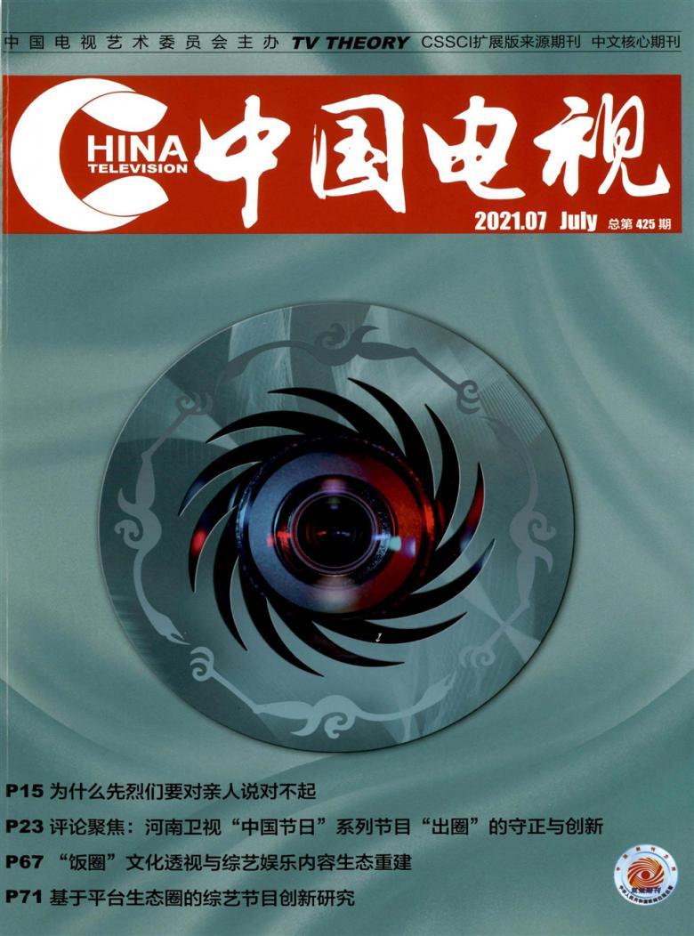 中国电视杂志