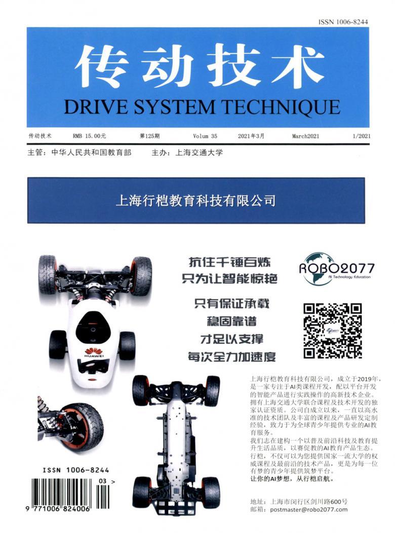 传动技术杂志