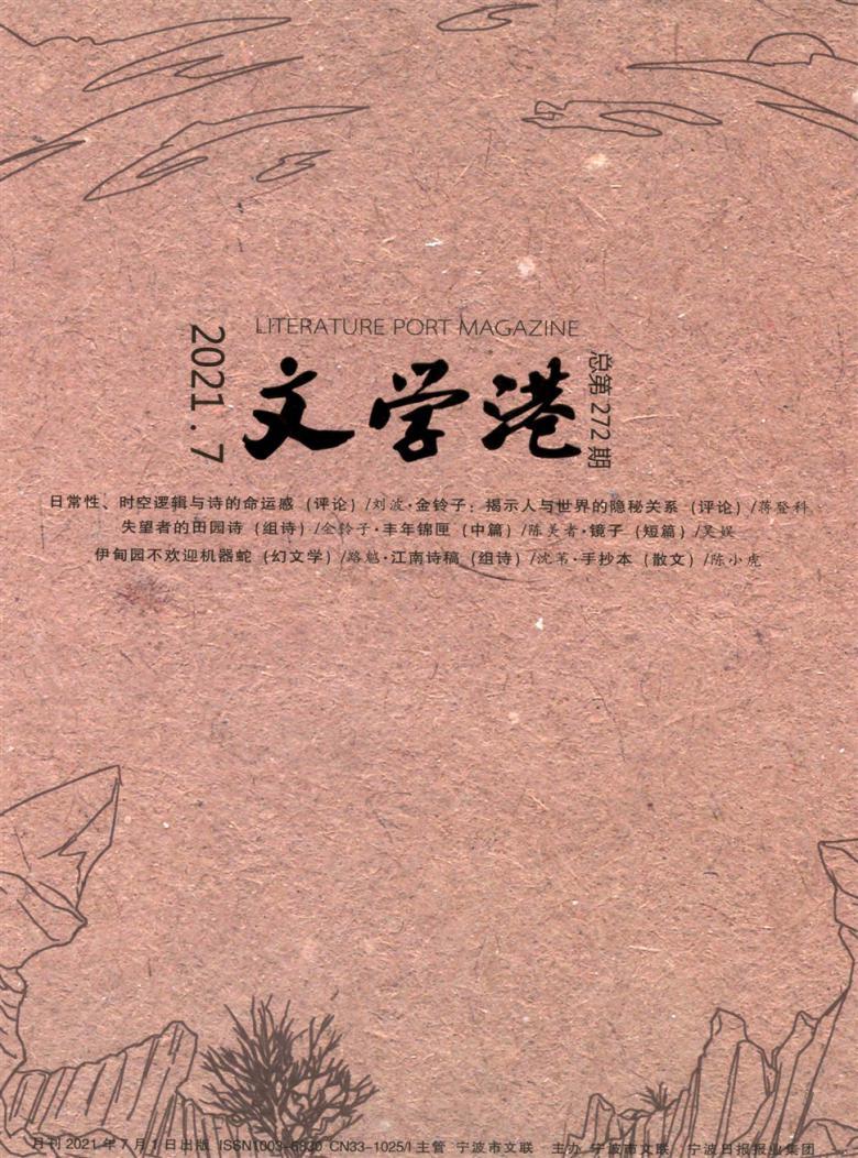 文学港杂志