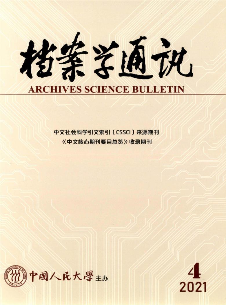档案学通讯杂志