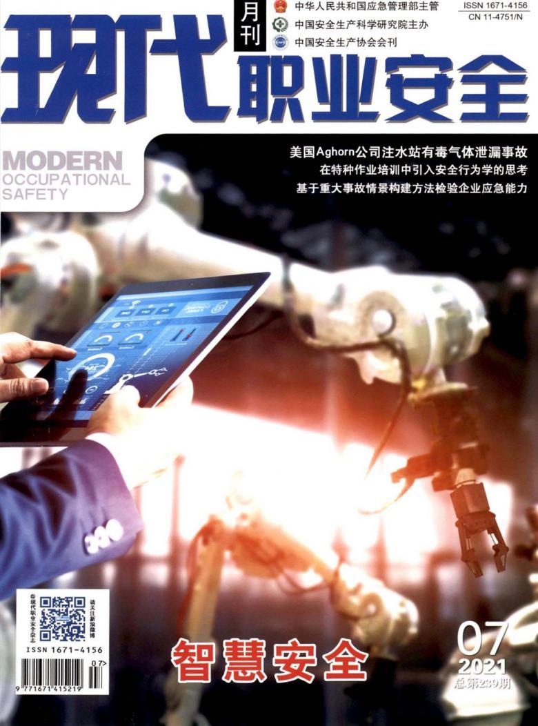 现代职业安全杂志