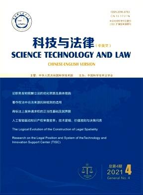 科技与法律杂志