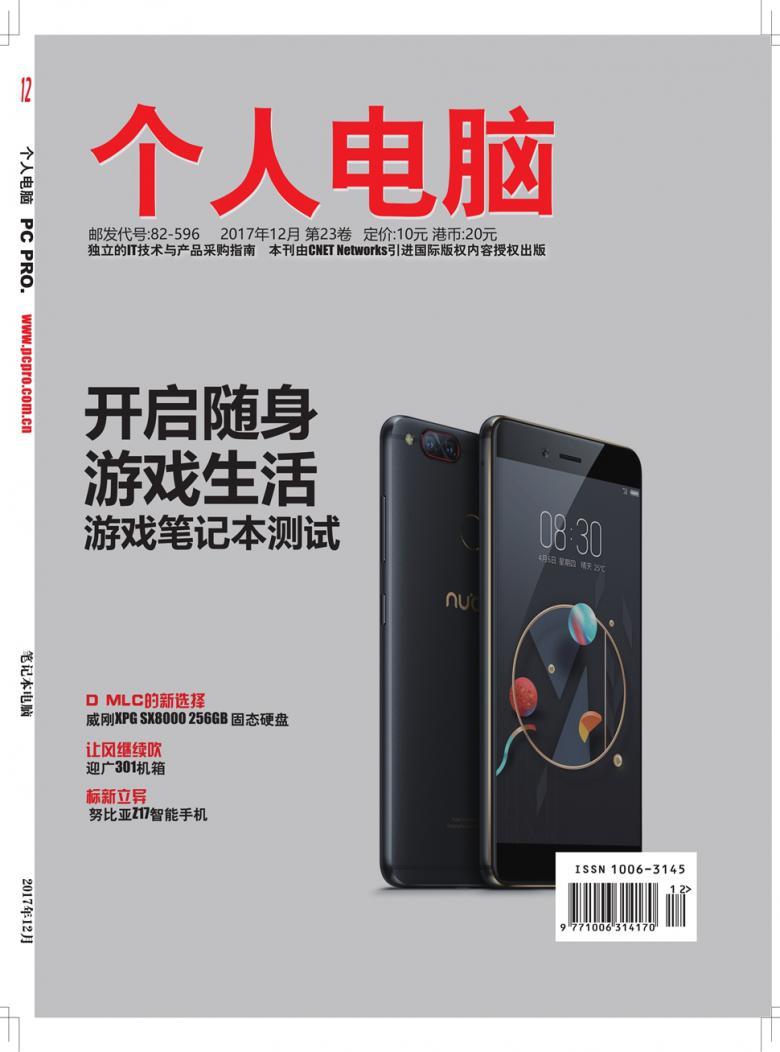 个人电脑杂志