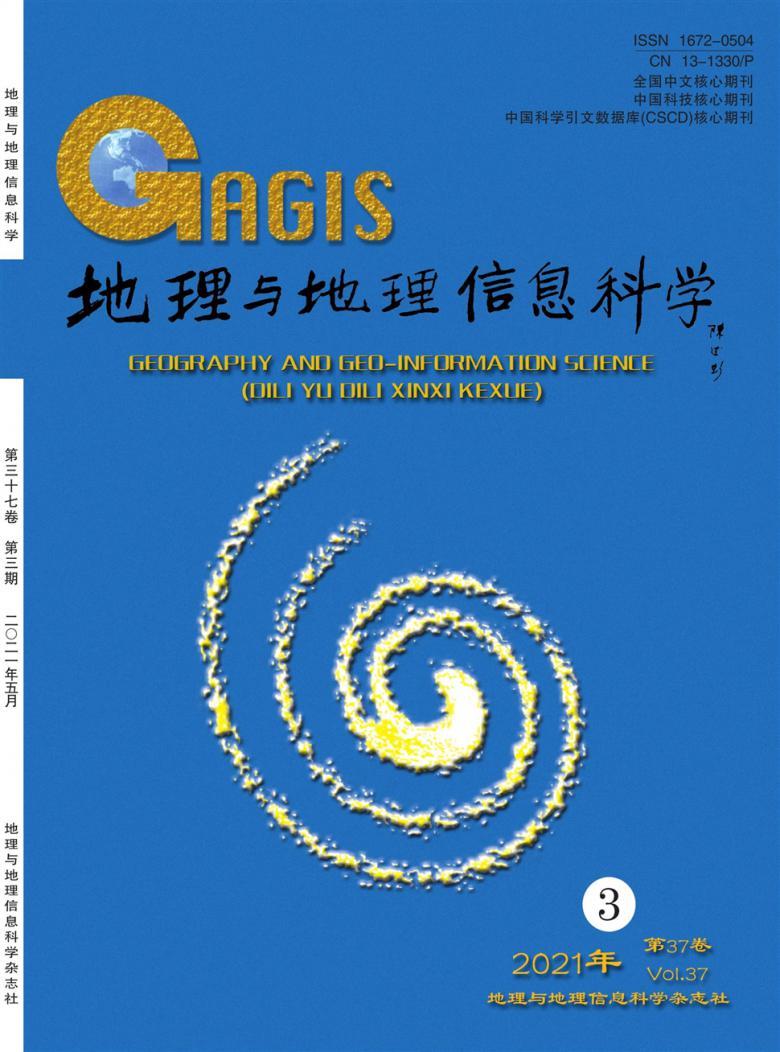 地理与地理信息科学杂志