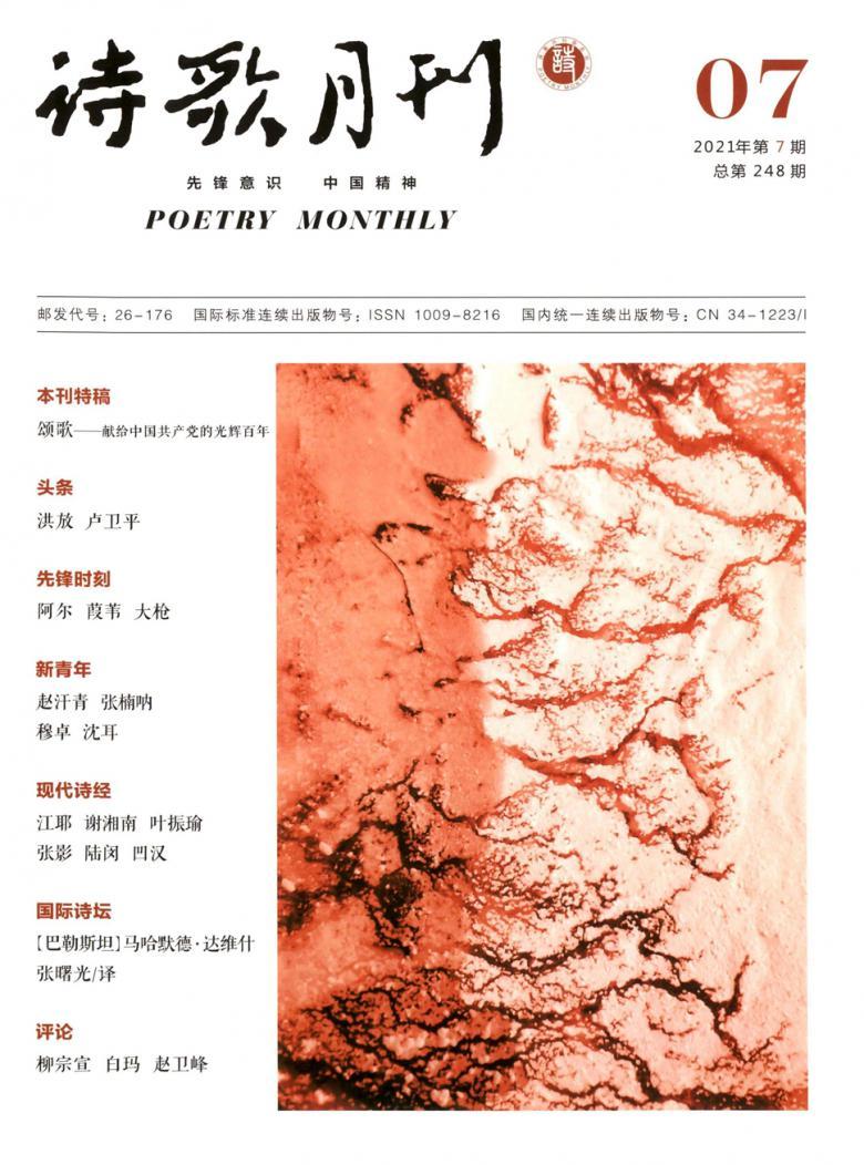 诗歌月刊杂志