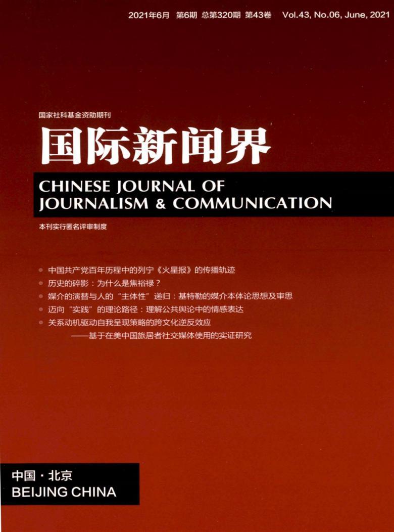 国际新闻界杂志