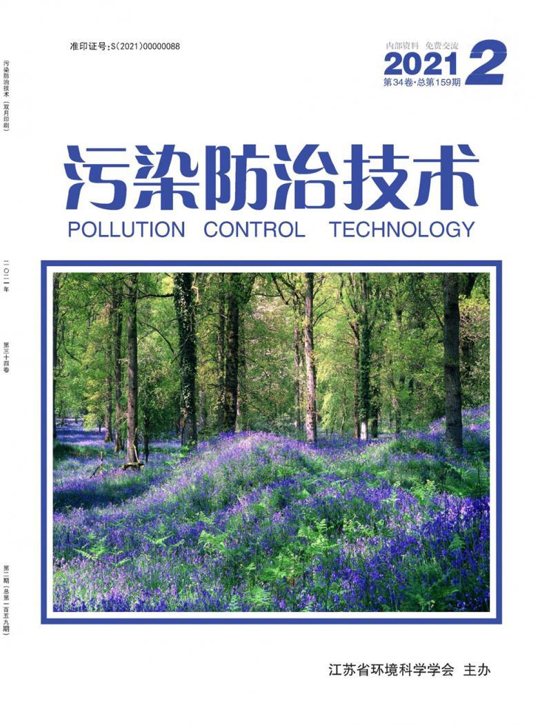 污染防治技术杂志