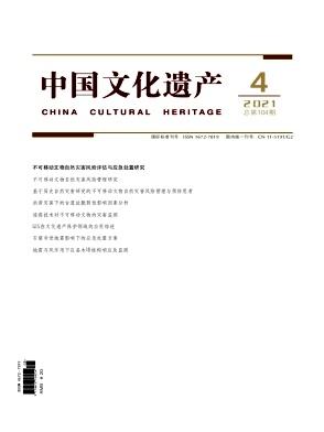 中国文化遗产杂志