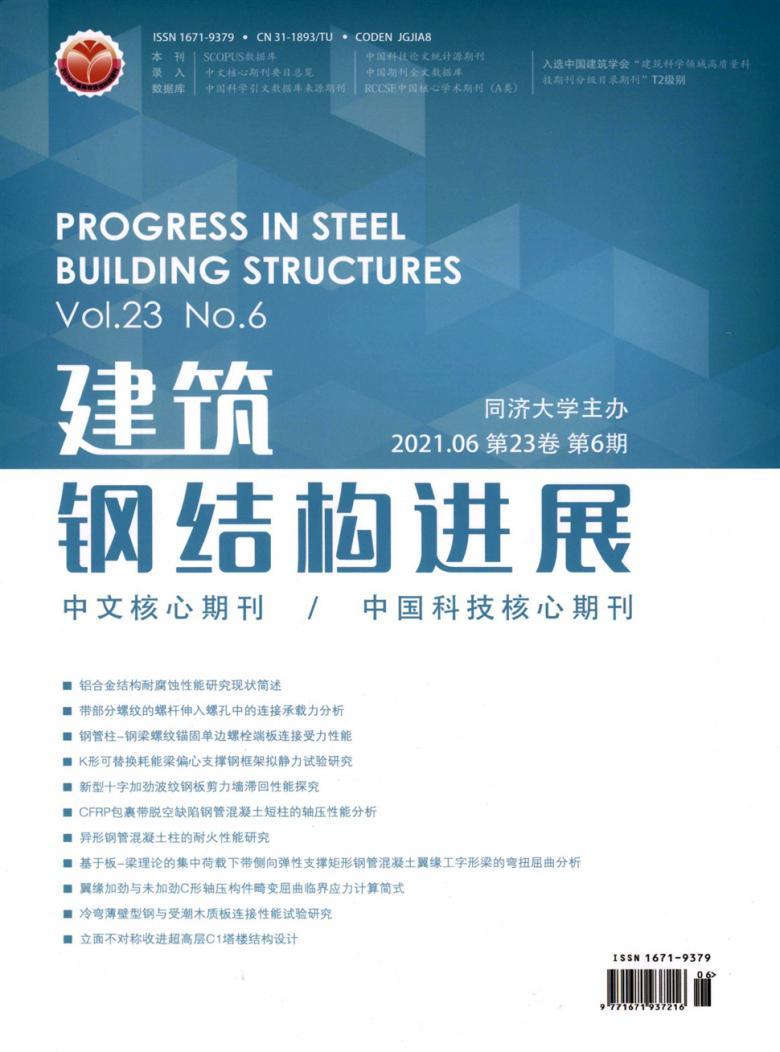 建筑钢结构进展杂志