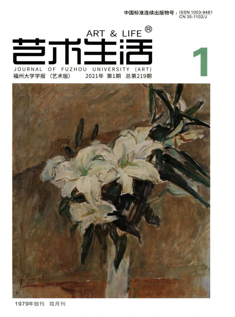 艺术生活杂志