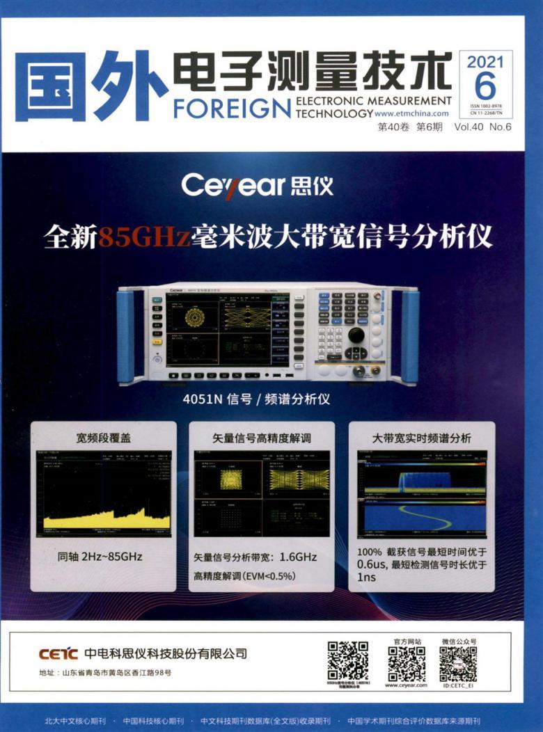 国外电子测量技术杂志